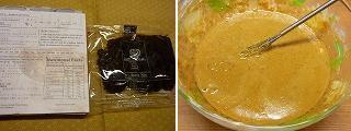 チキンカレーメッシュパイ4.JPG