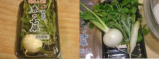 レンジで作る七草がゆ1.JPG
