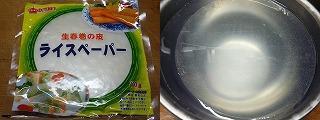 揚げ塩ラー油落花生の生春巻き1.JPG