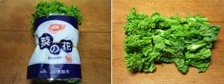 菜の花のからし和え1.jpg