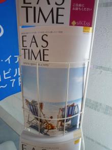 EAS TIME夏号.jpg